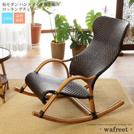 和モダン ハンドメイド 籐手編みロッキングチェアー【wafreet】 ブラウン(brown) (アジアン) (和風) 籐イス 椅子 腰かけ チェア 一人掛け 1人掛け ラタン