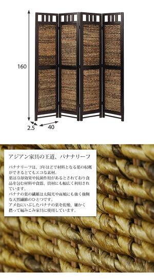 アジアンリゾートバナナリーフモダンスクリーン4連【bananaleaf】ブラウン(brown)(アジアン)パーテーションパーティション間仕切り目隠し