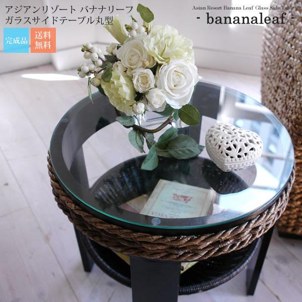 【マラソンでポイント最大40倍】アジアンリゾート バナナリーフモダンガラスサイドテーブル丸型【bananaleaf】 ブラウン(brown) (アジアン) 机 コーヒーテーブル ナイトテーブル