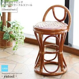 クラシカル背付 : ナチュラルリビング コンパクトサークルスツール 店舗・施設に最適【ratool】 ブラウン(brown) (ナチュラル) イス 椅子 腰かけ チェア 【代引不可】