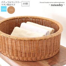 円型:ブラウン : ナチュラルランドリー ラタン脱衣カゴ 店舗・施設に【ratandry】 ブラウン(brown) (ナチュラル) バスケット かご 籠 籐 丸型