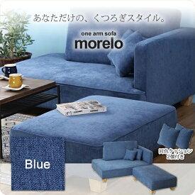 コーナーソファー リビングソファ : ブルー BLUE【morelo】 ブルー(blue) 2P 二人掛 2人掛け ラブソファー カウチ L字 L型 オットマン 脚置き セット