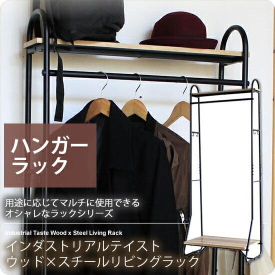 ハンガーラック : インダストリアルテイスト ウッド×スチールリビングラック【coruas】 ブラック(black) コートハンガー ディスプレイ リビング 衣類