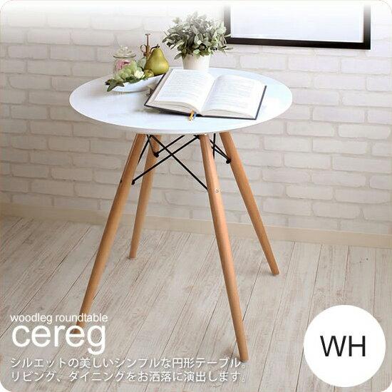 ラウンドテーブル カフェテーブル コーヒー 円形 丸型 ダイニング : ホワイト【cereg】 ホワイト(white) (ナチュラル) 木脚 ミッドセンチュリー