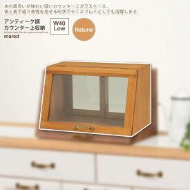 カウンター上収納 キッチンキャビネット 食器棚 調味料棚 ストッカー : W40ロー:ナチュラル【mared】 (ナチュラル)