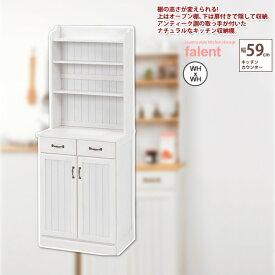 キッチンカウンター 食器棚 ダイニングボード キッチンキャビネット シェルフ 収納 : 幅59:ホワイト【falent】 ホワイト(white) (ロマンティック)
