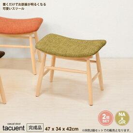 2個セット スツール いす イス 椅子 腰掛け オットマン 足置き : NA×グリーン【tacuent】 グリーン(green) 北欧 リビング カジュアル カフェ 布貼り