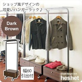ハンガーラック コートハンガー ワードローブ : 幅60:引出し付:ダークブラウン【heshet】 ブラウン(brown) (レトロモダン) 衣類収納 クローゼット 【代引不可】