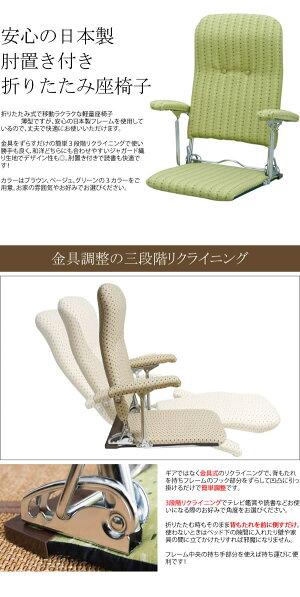 リクライニング座椅子折りたたみフロアチェアーフォールディングコンパクト肘付き肘掛け:グリーン【flooce】グリーン(green)いすイス省スペース