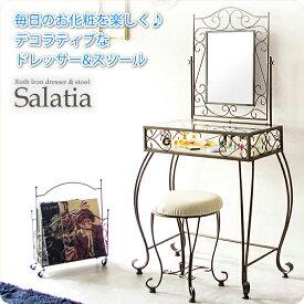 ドレッサー 鏡台 ミラー 1面鏡 スツール付き【salatia】 (ロマンティック) ヨーロピアン 姫系 クラシック ロートアイアン