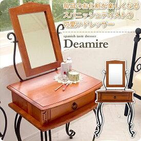 ドレッサー 鏡台 一面鏡 ミラー 化粧台 【deamire】 ブラウン(brown) (ロマンティック) コスメ スペイン風 ヨーロピアン ※スツール別売
