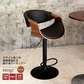 カウンターチェアー バーチェア スツール 背もたれ付き 曲げ木 : ブラウン【rengi】 ブラウン(brown) (アーバン) イス いす 椅子 昇降式 回転式 カフェ 【代引不可】