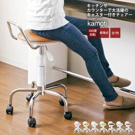 カウンターチェア ハイチェア バーチェア スツール【kamoti】 椅子 いす イス 腰掛け キャスター付 昇降式 回転式 背もたれ付