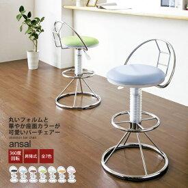 カウンターチェア ハイチェア バーチェア スツール【ansal】 椅子 いす イス 腰掛け 昇降式 回転式 背もたれ付