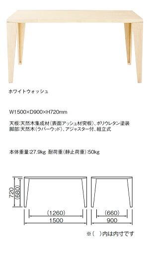 ホワイトウォッシュダイニングテーブル幅150食卓机つくえ天然木【crament】ホワイト(white)(ナチュラル)木目北欧カフェカントリーフレンチ
