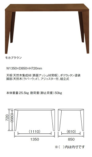 モカブラウンダイニングテーブル幅135食卓机つくえ天然木【crament】ブラウン(brown)(ナチュラル)木目北欧カフェカントリーフレンチ