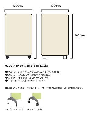 パーテーションスクリーン:W1200xH1615【ALPS】(アーバン)衝立間仕切り目隠しパーティション業務用家具