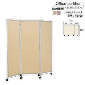 パーテーション スクリーン : パネルレセプション用:3連H2100【AAEKR】 (アーバン) 衝立 間仕切り 目隠し パーティション 業務用家具