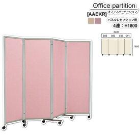 パーテーション スクリーン : パネルレセプション用:4連H1800【AAEKR】 (アーバン) 衝立 間仕切り 目隠し パーティション 業務用家具