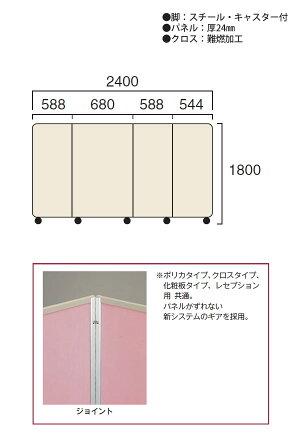 パーテーションスクリーン:パネルレセプション用:4連H1800【AAEKR】(アーバン)衝立間仕切り目隠しパーティション業務用家具