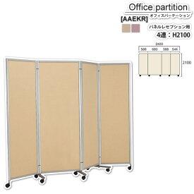 パーテーション スクリーン : パネルレセプション用:4連H2100【AAEKR】 (アーバン) 衝立 間仕切り 目隠し パーティション 業務用家具