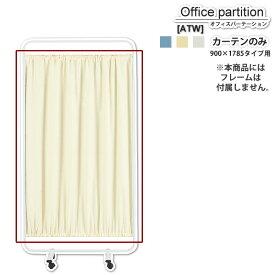 パーテーション スクリーン : カーテンのみ【ATW】 (アーバン) 衝立 間仕切り 目隠し パーティション 業務用家具