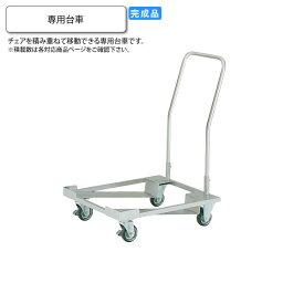 専用台車 スタッキングチェア用オプション 業務用家具:steelシリーズ★ 送料無料 完成品