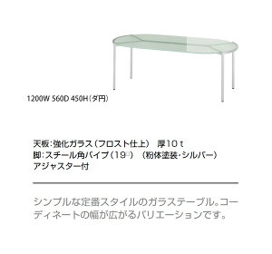 ラウンジテーブル1200x560x450(楕円)ラウンジテーブル業務用家具:tableシリーズ★フロスト仕上げ強化ガラス天厚10mm送料無料