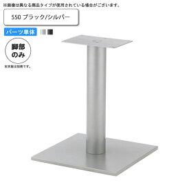テーブル脚のみ 550 テーブル用パーツ 業務用家具:table legシリーズ★ タイプEV送料無料 日本製 受注生産