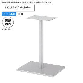 テーブル脚のみ 520 テーブル用パーツ 業務用家具:table legシリーズ★ タイプES送料無料 日本製 受注生産