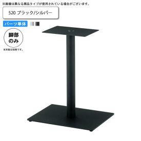 テーブル脚のみ 520 テーブル用パーツ 業務用家具:table legシリーズ★ タイプSF送料無料 日本製 受注生産