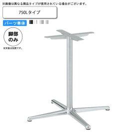 テーブル脚のみ 750L テーブル用パーツ 業務用家具:table legシリーズ★ タイプGF送料無料 日本製 受注生産