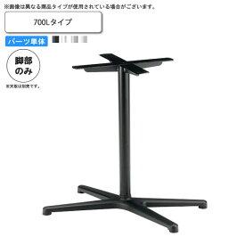 テーブル脚のみ 700L テーブル用パーツ 業務用家具:table legシリーズ★ タイプXF送料無料 日本製 受注生産