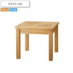 サイドテーブル 天然木 ミニテーブル カントリー ガーデン (ナチュラル) 店舗 施設 コントラクト グランピング キャンプ ガーデン