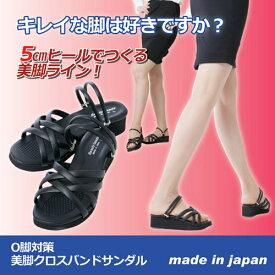 昭光プラスチック製品 O脚対策 美脚クロスバンドサンダル M 8099921