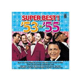 【スーパーセールでポイント最大44倍】オムニバス 青春の洋楽スーパーベスト'53-'55 CD