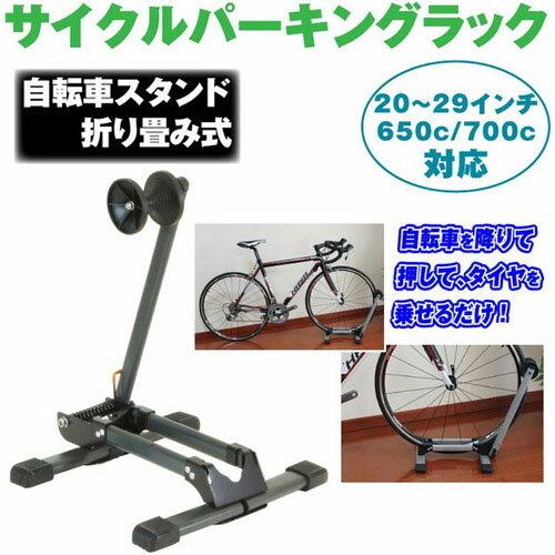 【マラソンでポイント最大39倍】ITPROTECH 折りたたみ モバイル自転車スタンド MTB対応 YT-MCP03