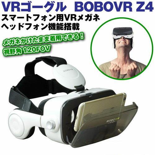 ITPROTECH VRゴーグル BOBOVR Z4 スマホ VRヘッドセット YT-BOBOVR01