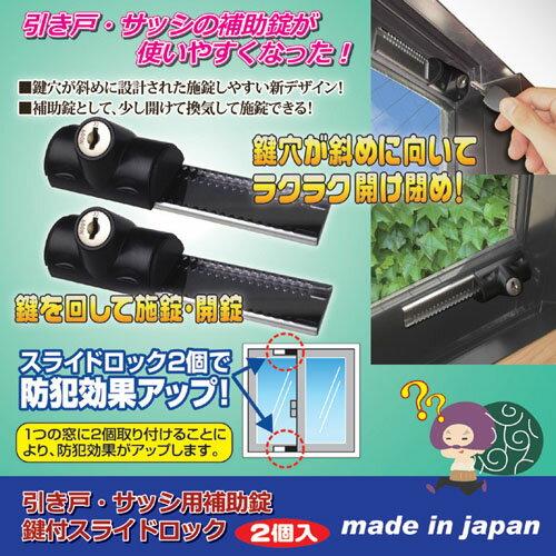 ノムラテック 引き戸・サッシ用補助錠 鍵付スライドロック 2個入 810687