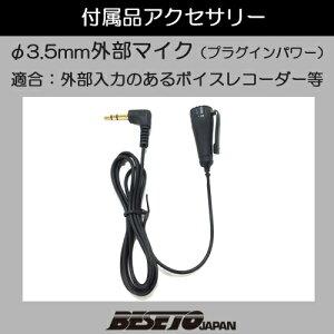 ベセトジャパン φ3.5mmボイスレコーダー用外部マイク(プラグインパワー方式) TEL-300