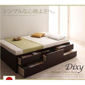 【送料無料】【代引不可】[組立設置]シンプルチェストベッド【Dixy】ディクシー【フレームのみ】ダブルナチュラル