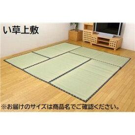 純国産/日本製 糸引織 い草上敷 『日本の暮らし』 江戸間3畳(約176×261cm)