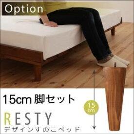 【本体別売】15cm脚セット ダークブラウン【Resty】リスティー専用 別売り 脚
