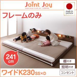 連結ベッド ワイドキング230【JointJoy】【フレームのみ】ホワイト 親子で寝られる棚・照明付き連結ベッド【JointJoy】ジョイント・ジョイ【代引不可】