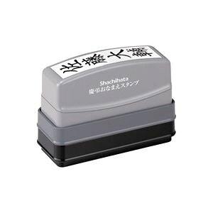 (業務用3セット)シヤチハタ 慶弔おなまえスタンプMO式 GS-KA/MO