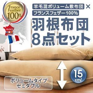 布団8点セットセミダブルオーガニックアイボリー羊毛混ボリューム敷布団×フランス産フェザー100%羽根布団8点セットボリュームタイプ