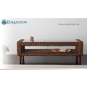 ソファーブラウン(クッション:ベージュ)アバカシリーズ【Parama】パラマコーナーカウチ+テーブルセットソファ【代引不可】