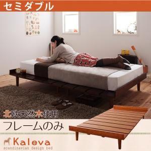 【送料無料】ベッドセミダブル【フレームのみ】ライトブラウン北欧デザインベッド【Kaleva】カレヴァ【代引不可】