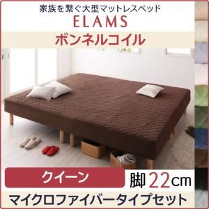 マットレスベッドクイーンマイクロファイバータイプボックスシーツセット【ELAMS】ボンネルコイルスモークパープル脚22cm家族を繋ぐ大型マットレスベッド【ELAMS】エラムス