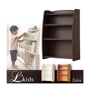 本棚【L'kids】ホワイト+ベージュ ソフト素材キッズファニチャー・リビングカラーシリーズ【L'kids】エルキッズ【本棚】レギュラー【代引不可】